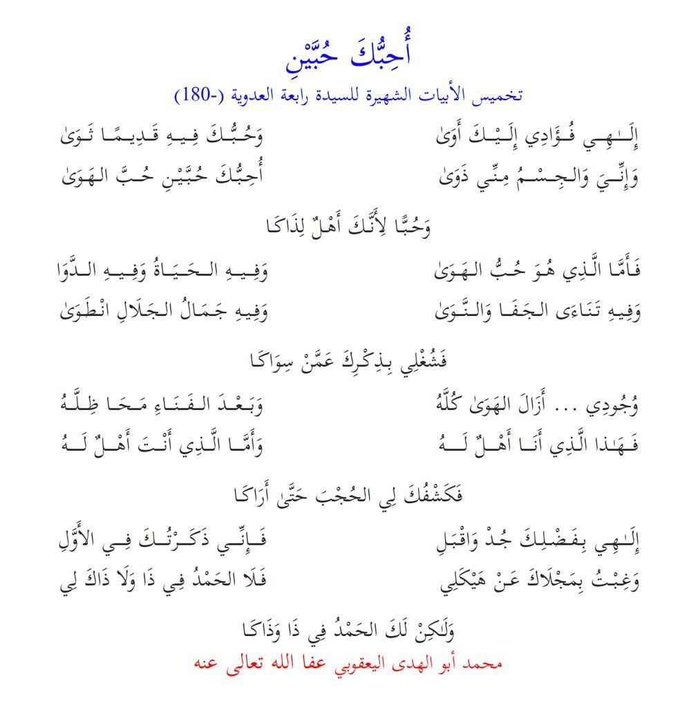 Poetry – Qasidas – Damas Cultural Society